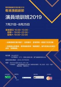 粵港澳戲劇交流計劃2019 -- 演員培訓班OUTPUT-02
