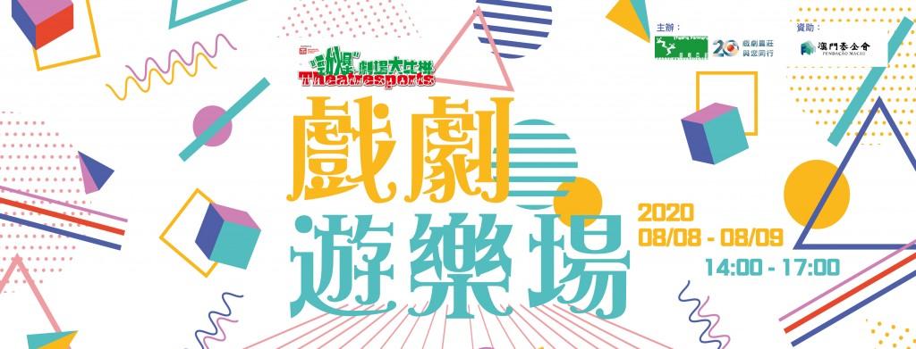 戲劇遊樂場 FB Banner